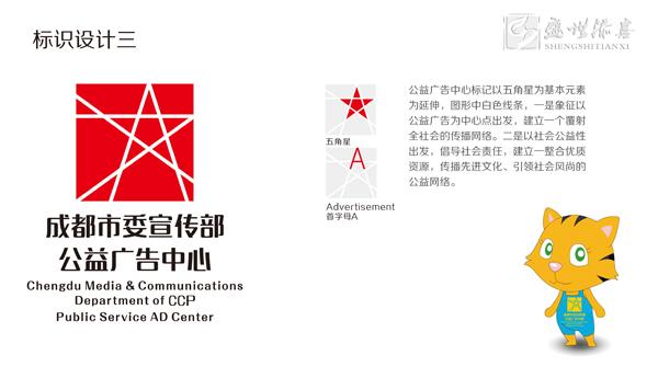 成都市公益广告中心logo征集方案(二)|成都公关公司